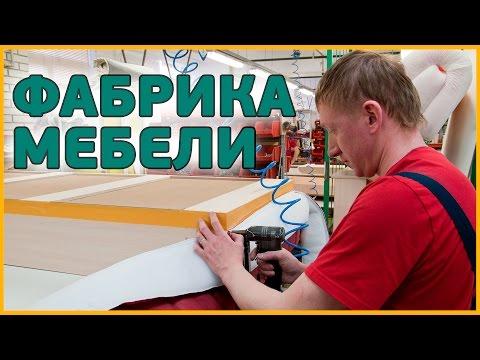 Мебельная Фабрика Андерссен - производство мебели