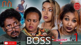 HDMONA - Part 1 - ቦስ ብ ዘወንጌል ተኽለ (ዘዊት) Boss by Zewengel Tekle (Zewit) - New Eritrean Film 2019