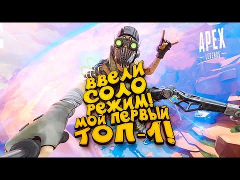 СОЛО РЕЖИМ ДОЖДАЛИСЬ! - МОЙ ПЕРВЫЙ ТОП-1 - ЭПИЧНЫЙ Apex Legends