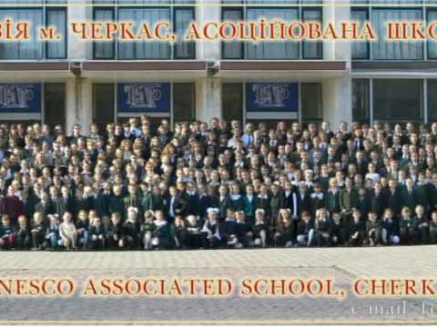 First City Gymnasia, Cherkasy, UKRAINE