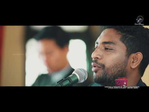 Karuna Ka Sagar | 2 nd Video Promo | Album Yahweh | Ashish Bagh | Jino Kunnumpurath