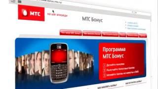 видео Акции и скидки МТС, бесплатный промокод MTS