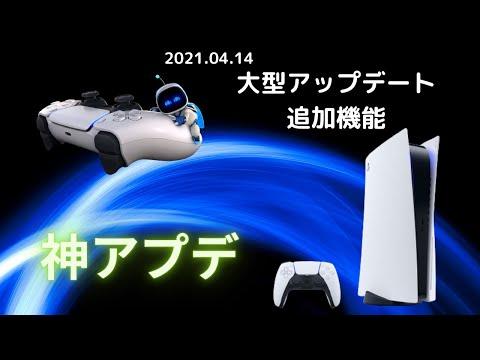 PlayStation5で初となる大型システムソフトウェア・アップデート。本日2021年4月14日(水)より配信!その内容とは?内蔵SSDの追加や〇決定などの入れ替えなどの機能は無いものの嬉しい内容