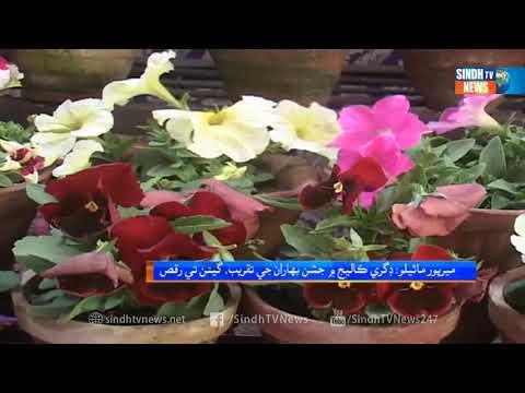 MIRPUIR MATHELO  - Package - Sindh TV News