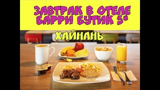 Завтрак в отеле Барри Бутик 5 Хайнань шведский стол