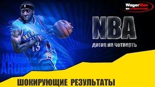 ДОГОН на ЧЕТВЕРТЬ в NBA, стратегия ставок на спорт, сверхрезультат