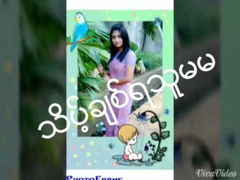 ?ေရႊထူး Myanmar New: