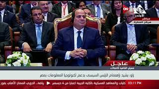 أمين عام الاتحاد الدولي للاتصالات: يشيد باهتمام السيسي بدعم تكنولوجيا المعلومات في مصر