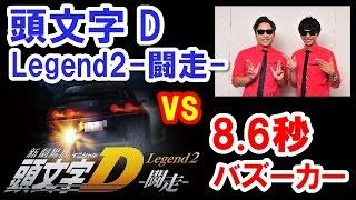 頭文字D【Legend2-闘走-】 【限定品】の詳細はコチラ→ http://a7vw9.com...