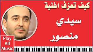 4- تعليم عزف اغنية سيدي منصور - صابر الرباعي