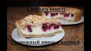 Творожный пирог с вишней