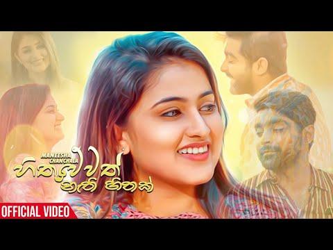 Hithuwewath Nathi Hithak (හිතුවෙවත් නැති හිතක්) | Maneesha Chanchala | Official Music Video 2021