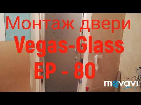 Установка душевой двери Vegas-Glass EP Вегас Гласс