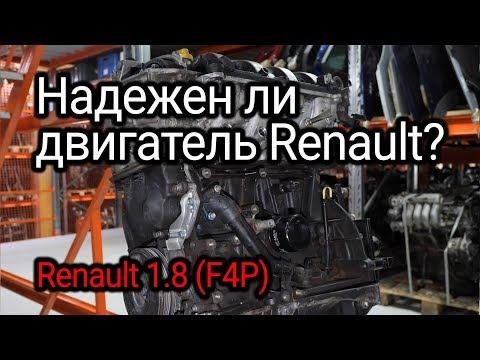 Изучаем надежность двигателя Renault 1.8 (F4P) на примере изношенного экземпляра.