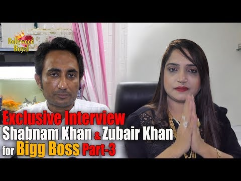 Exclusive Interview Shabnam Khan & Zubair Khan for Bigg Boss Part-3