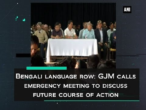 Bengali language row: GJM calls emergency meeting to discuss future course  of action - ANI News