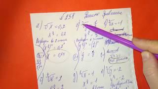 258 Алгебра 9 класс. Тема Корень n-й Степени.