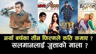 नयाँ बर्षका फिल्मले कति कमाए ? सलमानलाई जुत्ताको माला ? - Radhe, Ghampani, Love Love Love & Salman