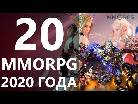ТОП-20 MMORPG 2020 года