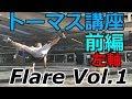 【左軸】トーマス講座前編【10分ブレイクダンス講座】How to breakdance flare Vol1 …