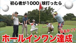 If a beginner hits 1000 balls, can they get a hole-in-one!?
