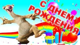 Zoobe ПОЗДРАВЛЕНИЕ С ДНЕМ РОЖДЕНИЯ !!! Ленивец Сид