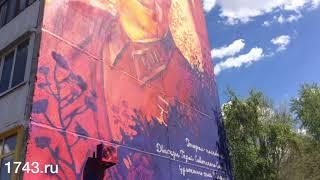 Открытие граффити с изображением Родимцева