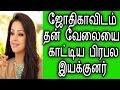 ஜோதிகாவுக்கு இப்படி ஒரு கதாபத்திரமா Tamil Cinema News Latest News Kolly Wood News