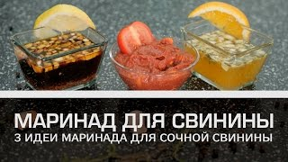 Маринад для свинины: 3 идеи маринада для сочной свинины [Мужская кулинария]
