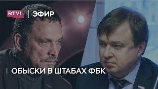 Максим Шевченко против депутата ЕР: зачем обыскивали офисы Навального?