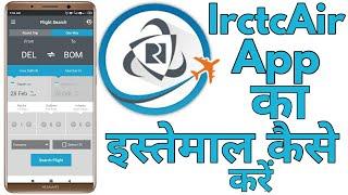 How to use irctc air app   irctc air app se flight ticket kese book kare   irctc air   tech mahto