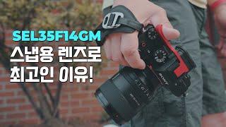 스냅용 화질 끝판왕 렌즈, Sony FE 35mm F1…
