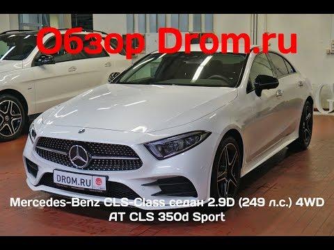 Mercedes-Benz CLS-Class седан 2018 2.9D (249 л.с.) 4WD AT CLS 350d Sport - видеообзор