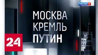 Москва. Кремль. Путин. От 16.02.20