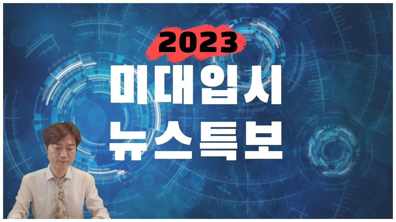 [고2미대입시설명회] 2023학년도 디자인 미술대학 이렇게나 바뀐다!! 예비입시생들 준비 단단히 하셔야겠습니다. 서울대/홍익대/건국대/국민대 입시요강 모음