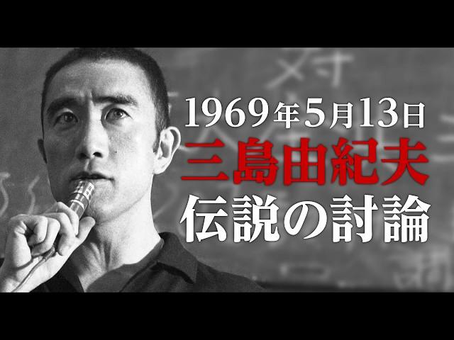 映画『三島由紀夫vs東大全共闘 50年目の真実』予告編