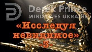 Дерек Принс С152 Исследуя невидимое -3