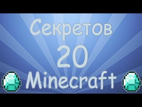 видео: 20 секретов в Minecraft 1.12