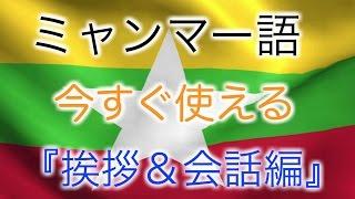 ミャンマー語講座 あいさつの基本&日常会話(こんにちは〜ありがとう〜旅...