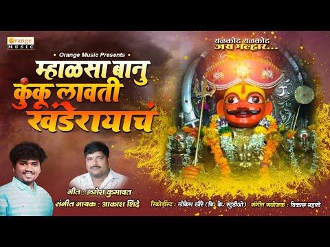 Mhalsa Banu Kunku Lavati Khanderayacha | Khandoba Bhakti Geet - Orange Music