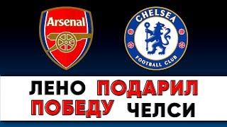 арсенал 2-1 Челси честный обзор. Английская Премьер Лига. Новости футбола