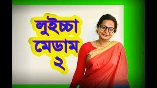 লুইচ্চা মেডাম 2।Luiccha Madam 2 | New Bangla  Funny Video 2018 | Faporbazz tv.