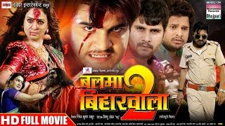 BALMA BIHARWALA 2 | BHOJPURI FULL MOVIE 2016