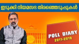 Kerala Election 2016 : Idukki Assembly Elections | POLL DIARY 06-04-2016