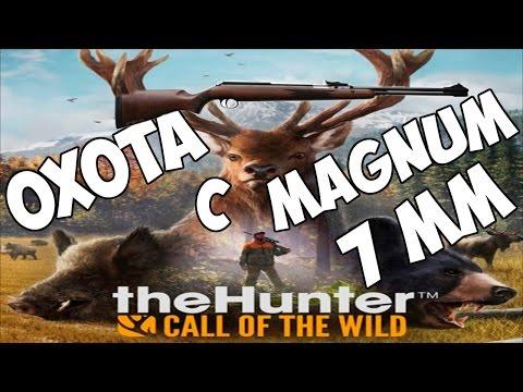 theHunter: Call of the Wild - Охота с Magnum Regnum 7 mm
