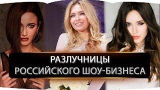 На чужом несчастье:  топ-5 разлучниц  российского шоу-бизнеса