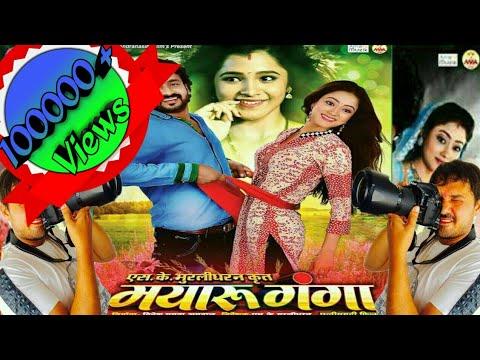 Mayaru Ganga - CG Movie, All Video Songs Shooting For Chhattisgarhi Movie मयारू गंगा With Effects