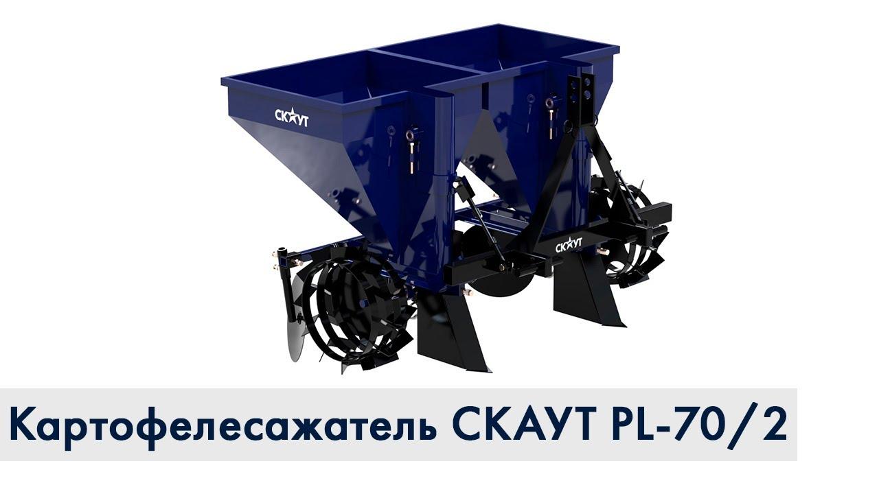 Двухрядный картофелесажатель СКАУТ для мини-трактора