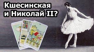 Матильда КШЕСИНСКАЯ существовала на самом деле? Имела ли она детей от Николая II? Гадание на картах