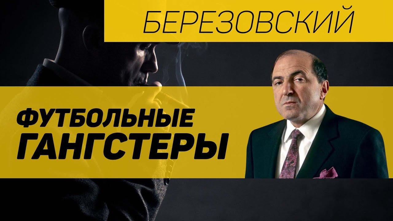 Борис Березовский / Футбольные гангстеры